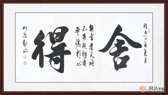 国宾礼书法家观山行书书法《舍得》 (作品来源:易从网)图片