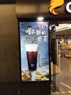 """门店张贴的海报标示""""喝不胖的奶茶"""""""