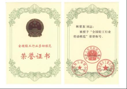 三盛集团董事长林荣东被授予全国劳模