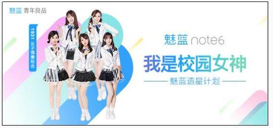 """魅蓝Note6""""我是校园女神""""魅蓝造星计划"""