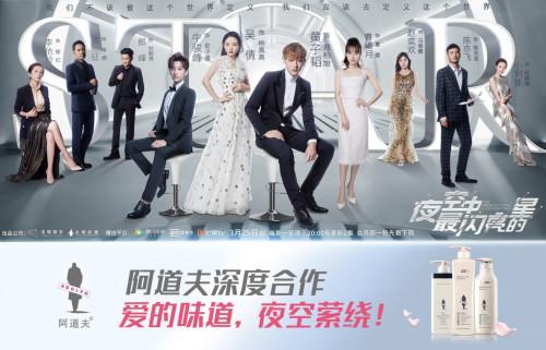 从《品牌中最闪亮的星》,看阿道夫洗发水玩转悬疑夜空电视剧韩国电视剧图片