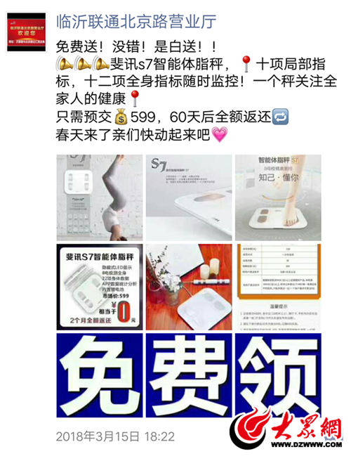 临沂联通北京路营业厅微信朋友圈发布信息