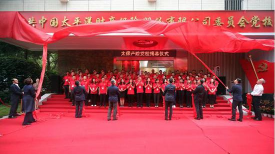 以高质量党建引领高质量发展 中国太保产险党校在蓉揭牌