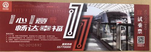 4月15日试乘票