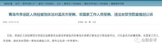 青岛农商行黄岛支行原行长被提起公诉  涉受贿 违法放贷等罪名