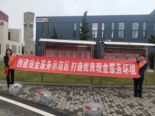 邮储银行青岛开发区支行积极部署推进 现金服务示范区建设工作