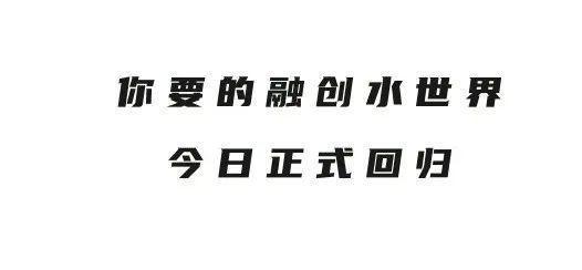 【欢乐回归 惊艳端午】6月24日青岛东方影都融创水世界准时向您报道!