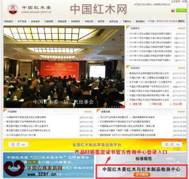 方法一:登录中国红木委官网进入鉴定三卡证书查询登录接口