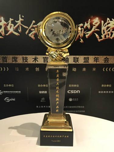 vipJr荣获年度最具技术创新产品奖