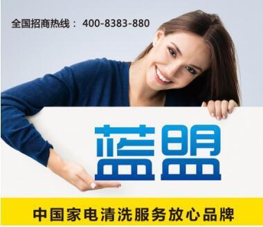 蓝盟四大优势,树立起中国家电清洗服务放心品牌