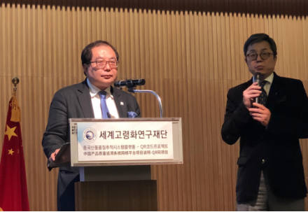 肖武男执行副主席在会议中做主旨演讲