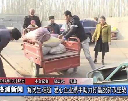 爱心企业北京康健枣红农业开发有限公司收购疆农滞销核桃