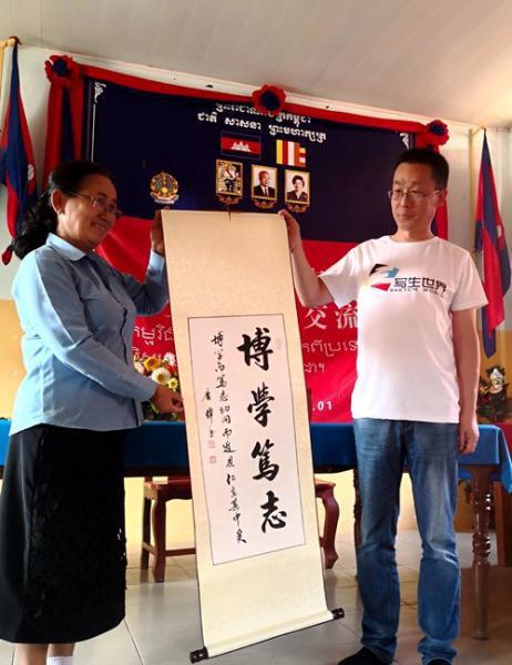 中方代表团卜茂清团长向柬方小学校长赠送书法作品