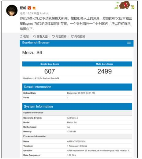 魅蓝S6被曝用Exynos7872