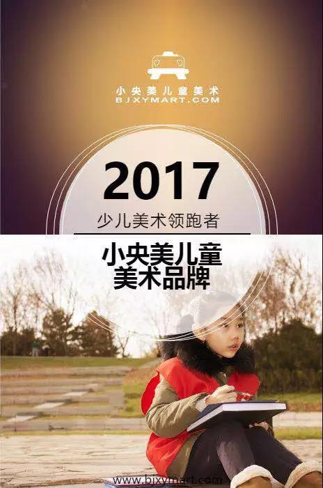 北京小央美美术教育集团
