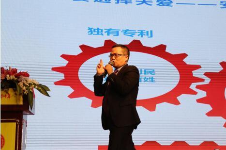 关爱集团副总裁纪星安分享《全民共享健康项目》