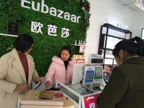 欧芭莎Eubazaar化妆品加盟品牌,成为美妆市场的一股清流