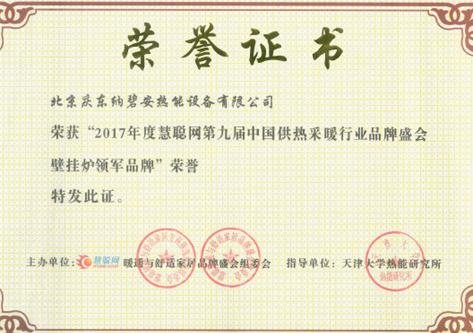 领军品牌荣誉证书