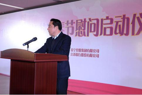 江苏省副省长陈震宁出席启动仪式并对爱心企业表示感谢