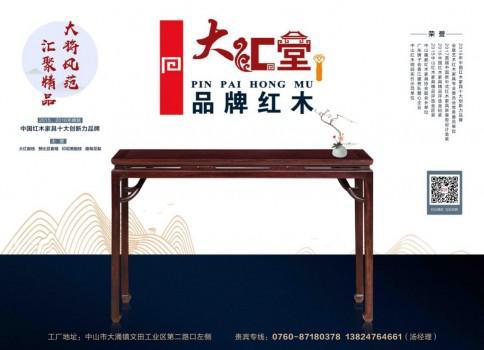 大汇堂品牌红木VI艺术设计图