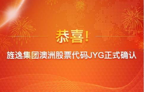 旌逸集团澳洲股票代码确认为:JYG