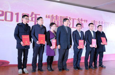 江苏省慈善总会会长蒋宏坤向爱心企业颁发荣誉证书并合影,上图左1为广州蓓健总经理杜伟良