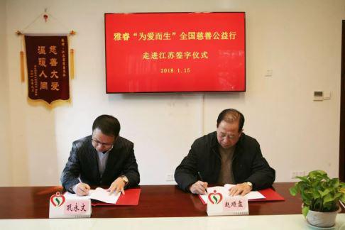 江苏省慈善总会常务副会长赵顺盘与广州蓓健贸易市场总监巩永文签订捐赠协议