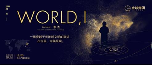 """12月3日,备受瞩目的韦杰""""World,I""""全球巡回演讲将在杭州盛大开幕。"""