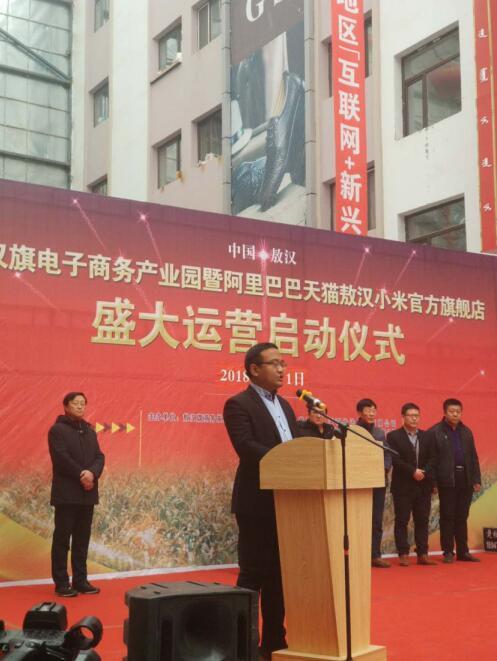 图为北京恩源科技有限公司大客户部总监李瑞兆发言