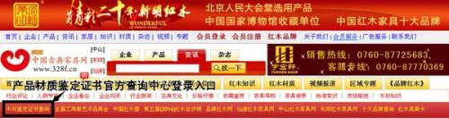 方法三:登录中国古典家具网点击鉴定三卡证书查询登录接口