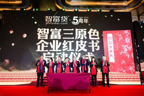 △年会上,智富三原色企业红皮书启动仪式