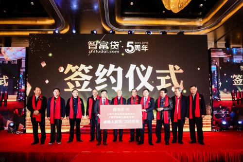 △智富向上海市百将活动中心、上海市百将公益基金会捐款200万人民币