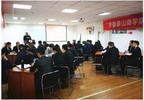 齐鲁泰山商学院简介