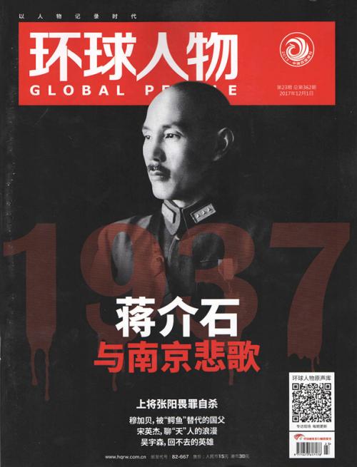刊发周凡专访的当期杂志