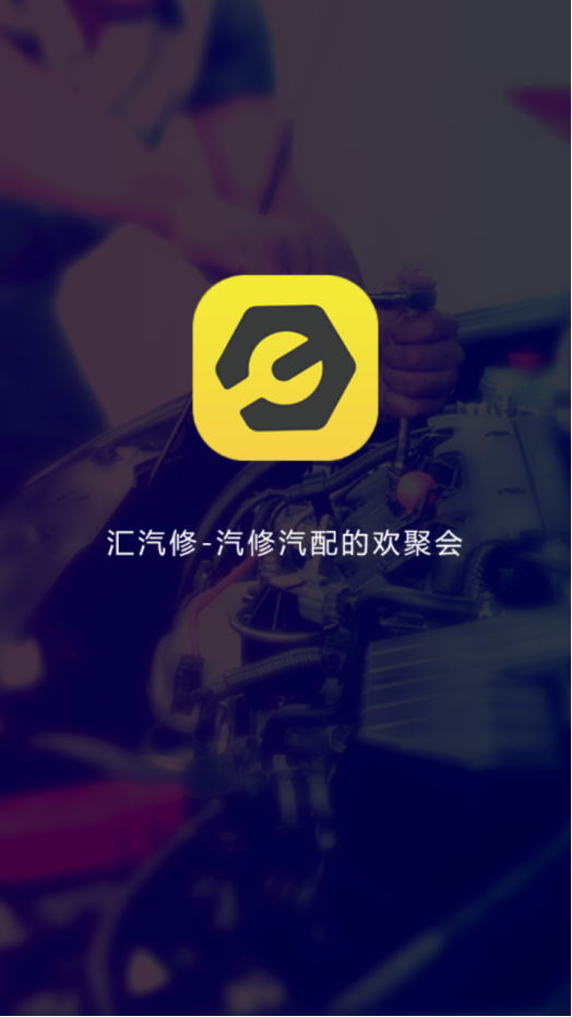 汇汽修的主要使用群体为汽修行业从业者和汽配生产企业,以及广大车主朋友们。