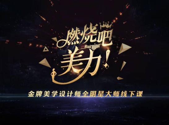 中国美业大型真人秀栏目《燃烧吧,美力》持续发力