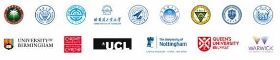 中英大学工程教育与研究联盟(UKCUCEER)