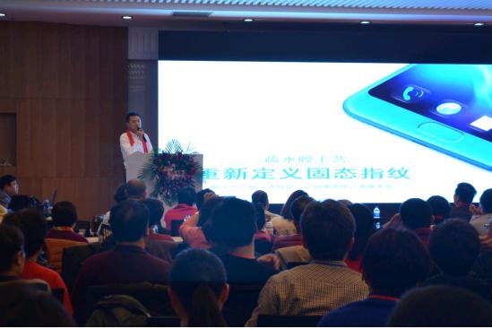 诚盾公司执行总裁柴华介绍自主研发的炫盾手机