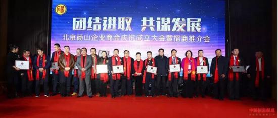 """与会领导为""""北京砀山企业商会""""会长及副会长单位授牌"""