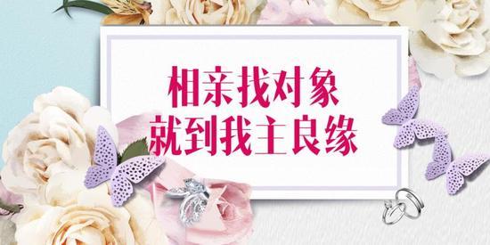 节假日变逼婚日,上海我主良缘建微信交友社区助力找合拍对象