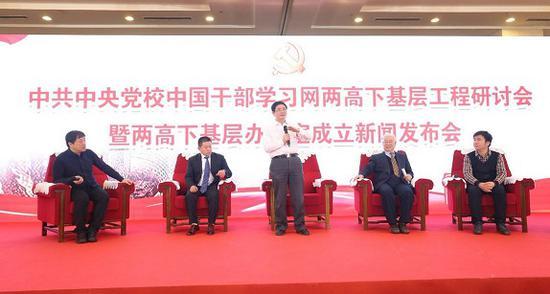 中央党校中国干部学习网常务副主编陈建才主旨演讲