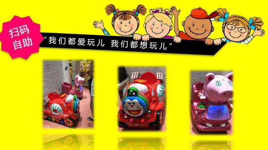 那快乐童摇和传统摇摇车对比有什么优势呢?