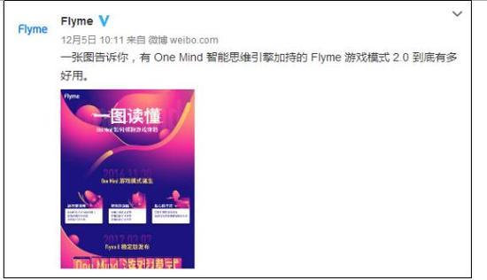 Flyme6.1更新