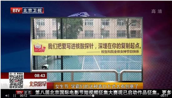 (北京卫视报道页面)