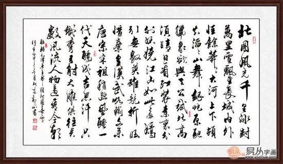 国宾礼书法家观山六尺横幅《沁园春雪》(作品来源:易从网)