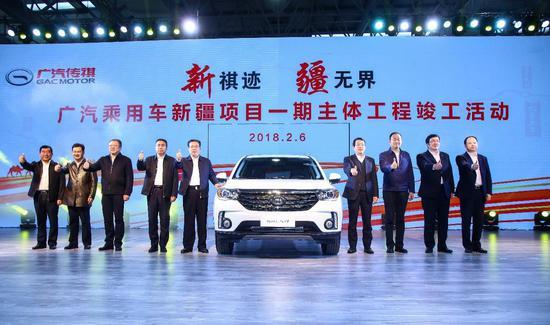 主礼嘉宾在广汽乘用车新疆项目一期主体工程竣工活动上合影