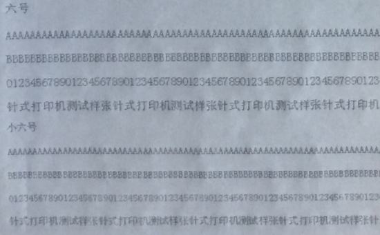映美FP-630K+第一联