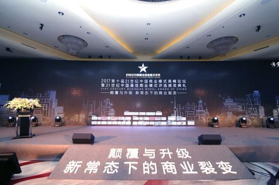峰会主舞台