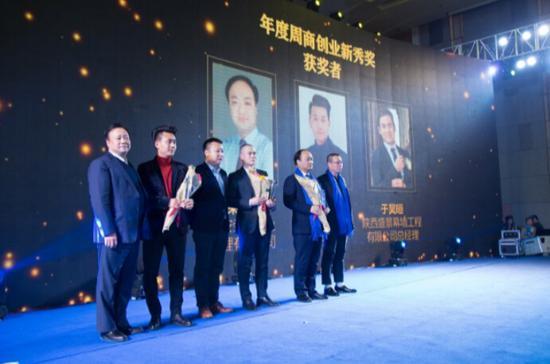 大会颁发了周商创业新秀奖、优秀周商奖、周商功勋奖和周商精神奖