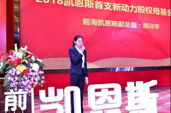 ▲前海凯恩斯副总裁胡训宇女士台上分享
